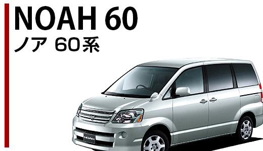ノア 60系