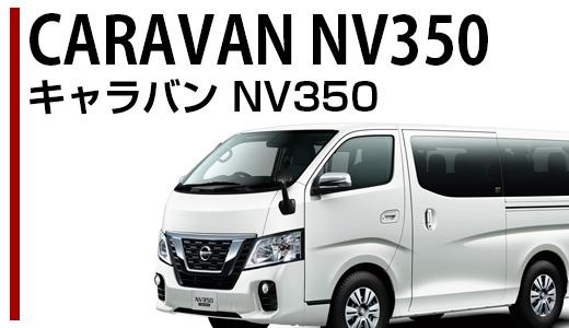 キャラバン NV350