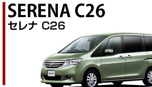 セレナ C26
