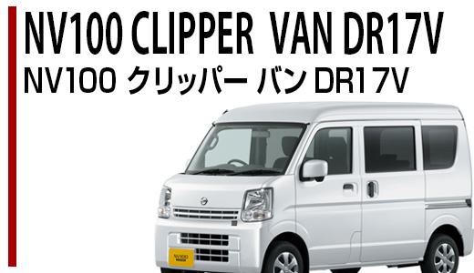 クリッパーバン DR17V