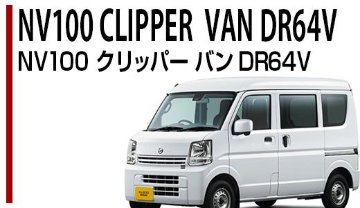 クリッパーバン DR64V