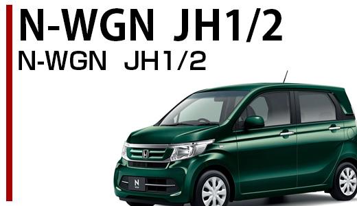 N-WGN JH1/2