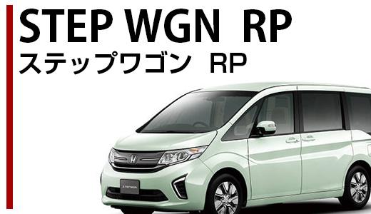 ステップワゴン RP