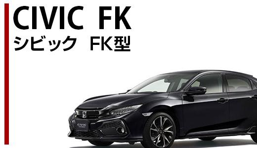 シビック FK型