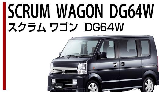 スクラムワゴン DG64W