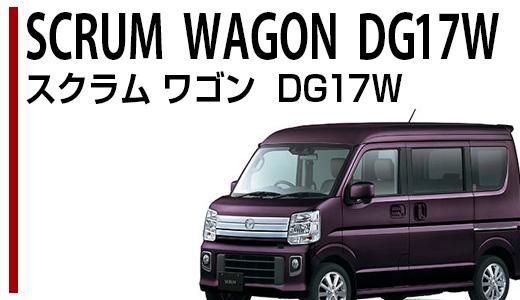 スクラムワゴン DG17W