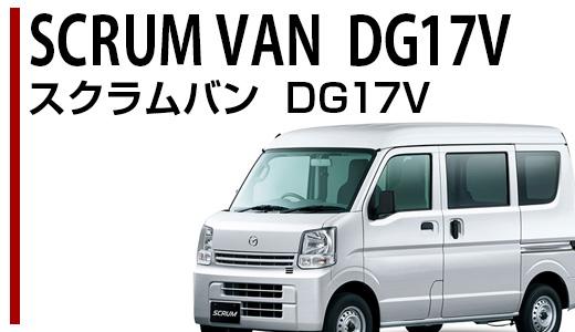 スクラムバン DG17V