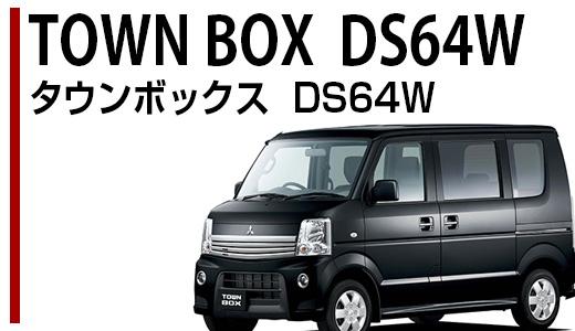 タウンボックス DS64W