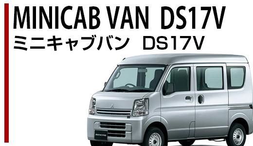 ミニキャブバン DS17V