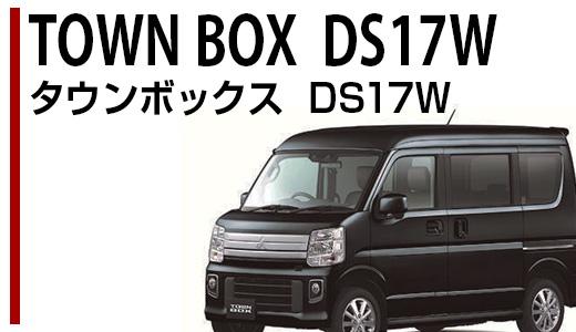 タウンボックス DS17W