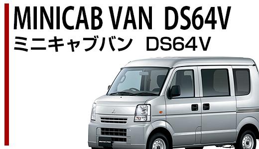 タウンボックス DS64V