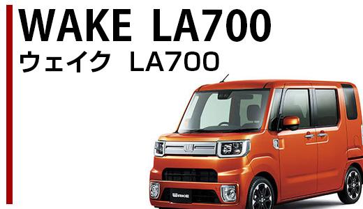 ウェイク LA700