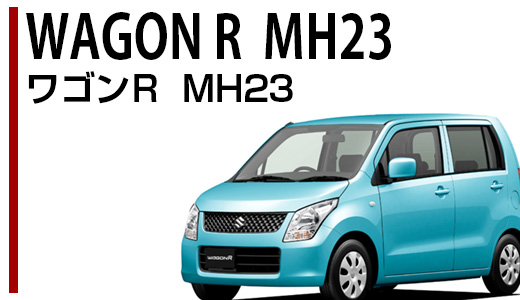ワゴンR MH23