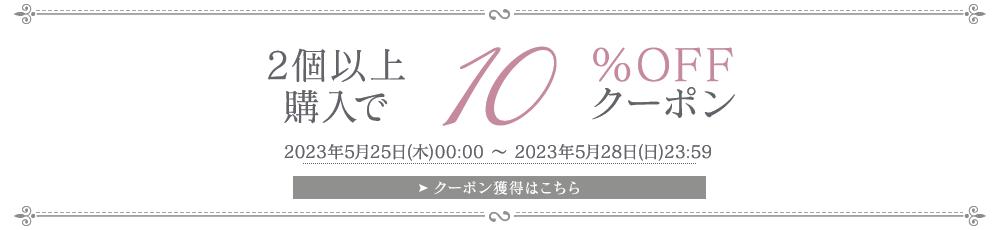 10_coupon