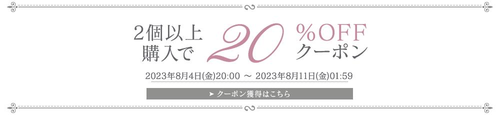 20_coupon