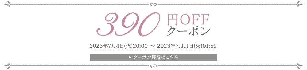 390_coupon