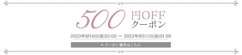 500_coupon