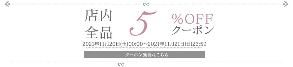 5_coupon