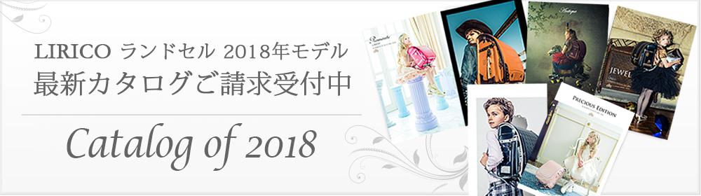 ランドセル カタログ 2018年