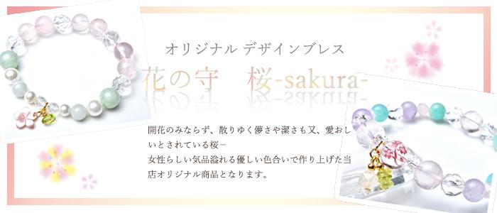 latelierオリジナルデザインブレスレット『桜-sakura-』シリーズ