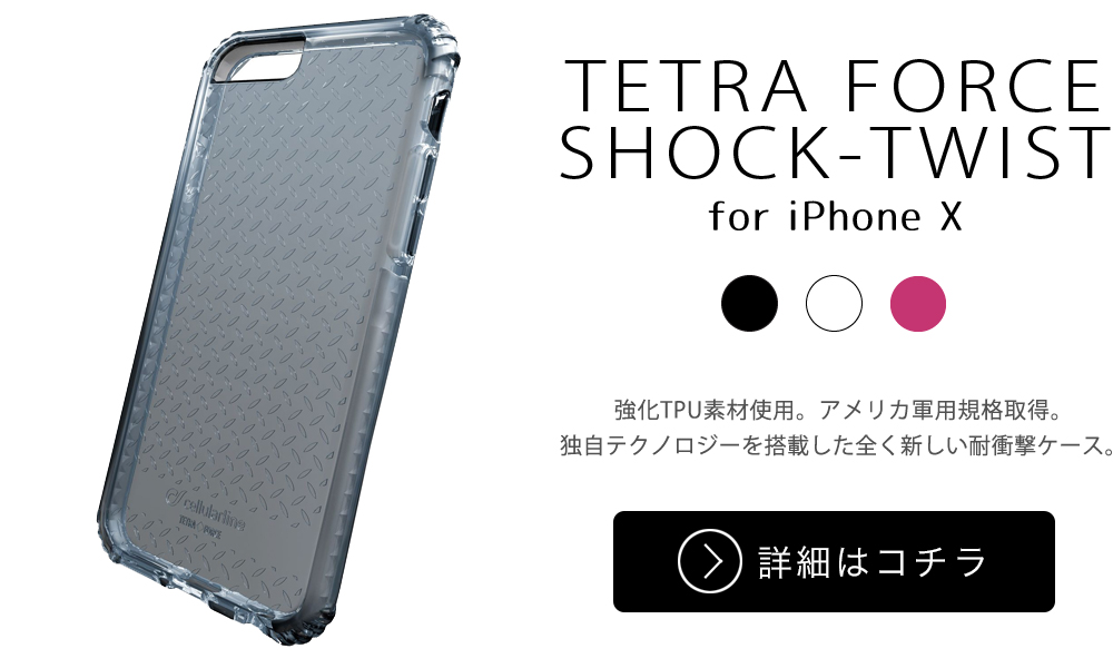 TETRA FORCE SHOCK TWIST