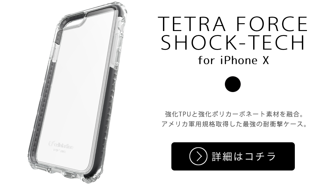 TETRA FORCE SHOCK TECH