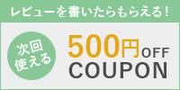 レビューを書いて500円オフクーポンもらえる!