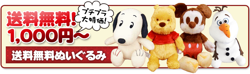 送料無料1,000円~