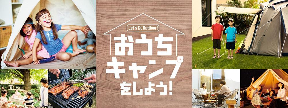 『おうちキャンプ』をしよう!!