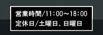 営業時間/10:00~19:00  (土曜日11:00~16:30)  定休日/日曜日のみ