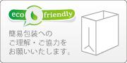 eso friendly 簡易包装への ご理解・ご協力を お願いいたします。