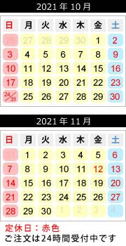 カレンダー。赤文字が定休日です。翌営業日のご連絡となります。予めご了承ください。