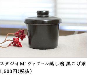 ヴァプール蒸し碗 黒こげ茶