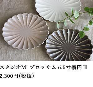 ブロッサム6.5寸楕円皿