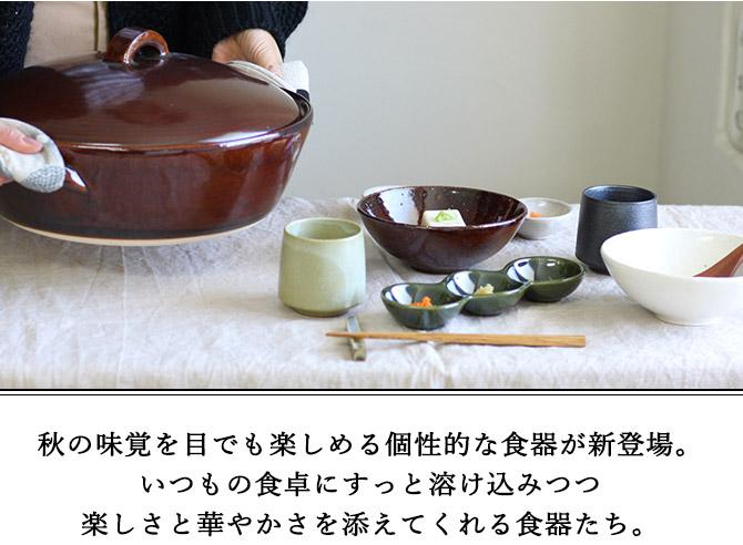 鍋を愉しむ