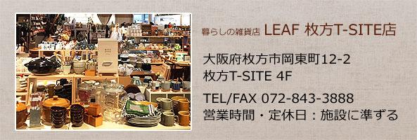 枚方T-SITE店