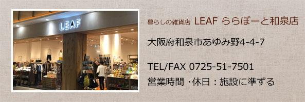 ららぽーと和泉店
