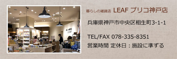 プリコ神戸店