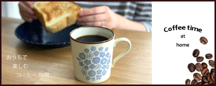 2021コーヒータイム