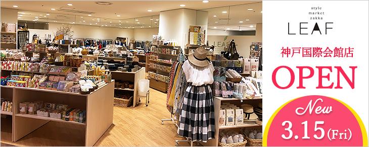 神戸国際会館店オープン