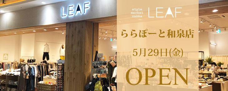 ららぽーと和泉店オープン