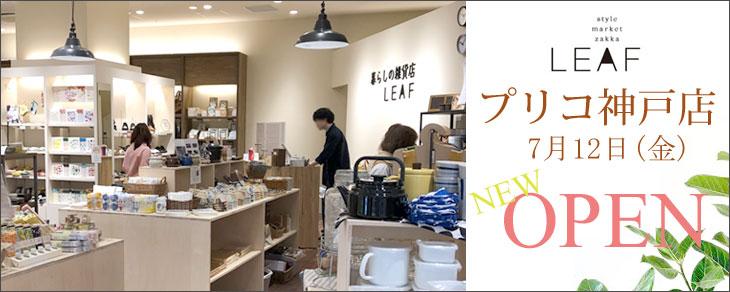 プリコ神戸店オープン