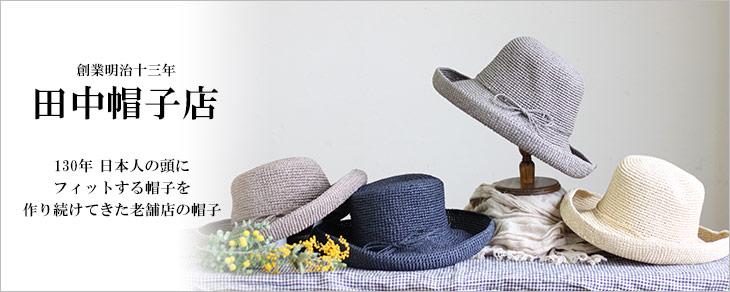 田中帽子和紙