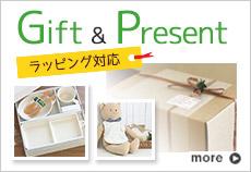 ギフト&プレゼント