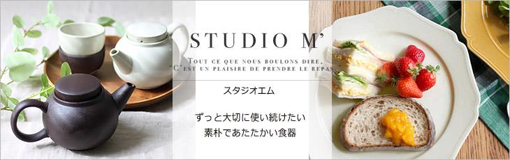 STUDIO M' (スタジオエム)