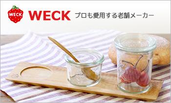 WECK(ウエック)