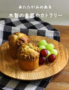 木製食器特集