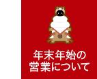 """""""メッシュ特集"""""""