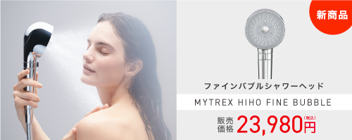 MYTREX HIHO FINE BUBBLE マイトレックス ヒホウ ファインバブル