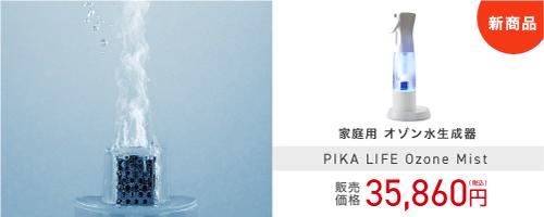 PIKA LIFE Ozone Mist ピカライフ オゾンミスト
